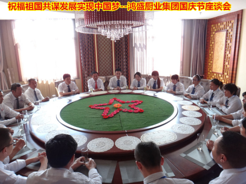鸿盛集团【庆祝国庆节】座谈会-铸造碗柜专供